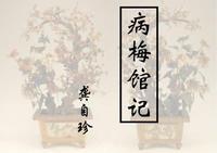 栘中厩_文言文_初中高中文言文_古代文言文大全_文言文经典名篇翻译 ...